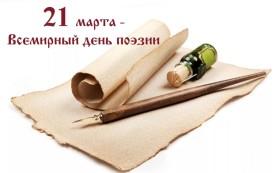 Den-poezii-1024x643